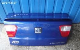 ΠΟΡΤ ΜΠΑΓΚΑΖ SEAT CORDOBA 1998-2002