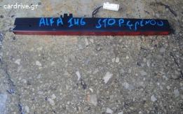 ALFA ROMEO TWIN SPARK 156/146/147 STOP ΠΙΣΩ ΦΡΕΝΟΥ